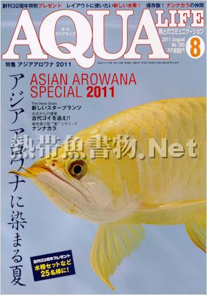 アクアライフ No.385 2011年08月号