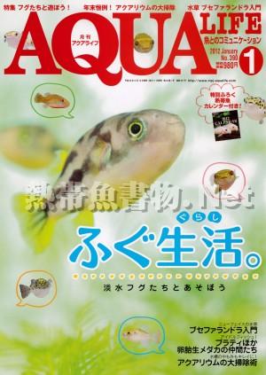 アクアライフ No.390 2012年01月号