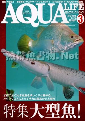 アクアライフ No.392 2012年03月号