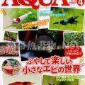 アクアライフ No.393 2012年04月号
