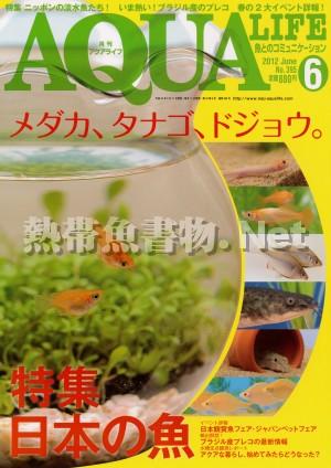 アクアライフ No.395 2012年06月号