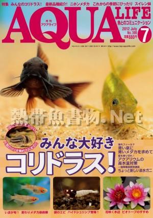 アクアライフ No.396 2012年07月号