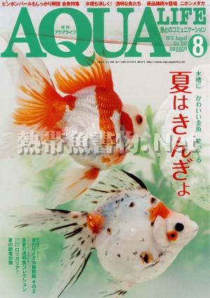 アクアライフ No.397 2012年08月号