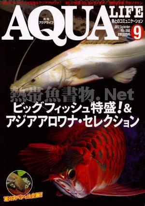 アクアライフ No.398 2012年09月号