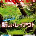 アクアライフ No.399 2012年10月号