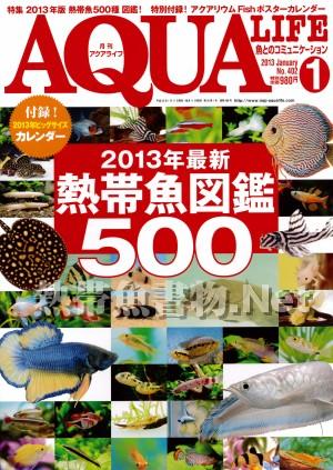 アクアライフ No.402 2013年01月号