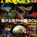 アクアライフ No.404 2013年03月号