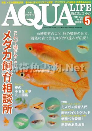 アクアライフ No.406 2013年05月号