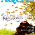 アクアライフ No.409 2013年08月号