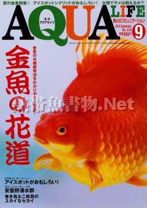 アクアライフ No.410 2013年09月号