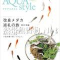 Aqua Style(アクアスタイル)Vol.020