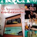 アクアライフ No.413 2013年12月号