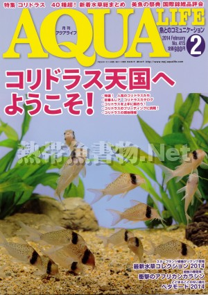アクアライフ No.415 2014年02月号