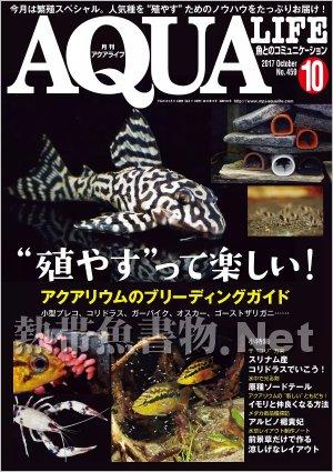 アクアライフ No.459 2017年10月号