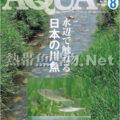 アクアライフ No.505 2021年08月号