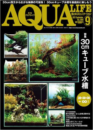 アクアライフ No.506 2021年09月号