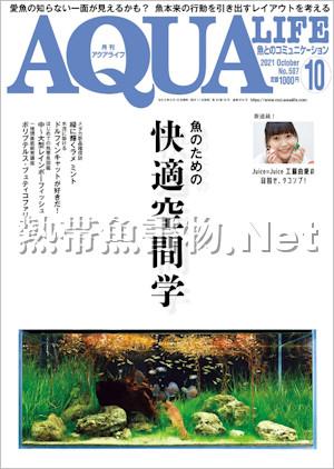 アクアライフ No.507 2021年10月号