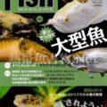 フィッシュマガジン No.553 2013年09月号