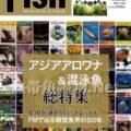 フィッシュマガジン No.555 2014年01月号 最終号