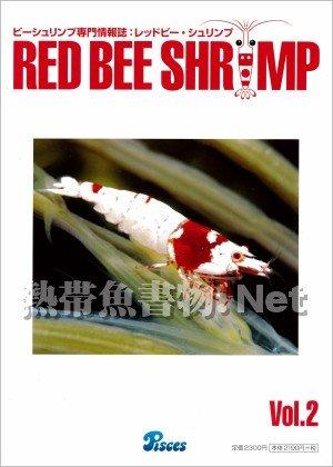 ビーシュリンプ専門情報誌 RED BEE SHRIMP Vol.02
