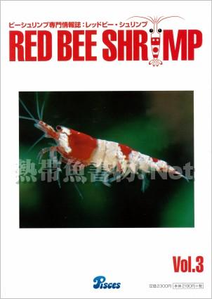 ビーシュリンプ専門情報誌 RED BEE SHRIMP Vol.03
