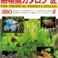 世界の熱帯魚カタログ 1992年版