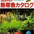 世界の熱帯魚カタログ 1993年版